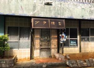 うるま市プラモ店跡Jweb.jpg