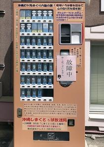 おもしろい自販機2.jpg