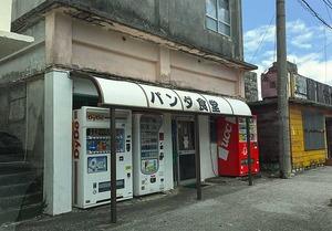 パンダ食堂外観Jweb.jpg