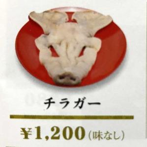 上間天ぷらちらがーJweb.jpg