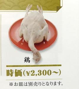上間天ぷら鶏Jweb.jpg