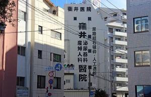医院の新旧漢字Jweb.jpg