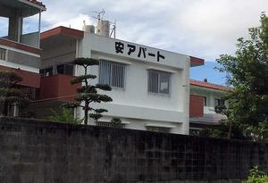 安アパートJweb.jpg