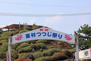東村201703つつじ祭009Jweb.jpg