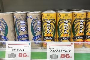 沖縄ドリンクミキJweb.jpg