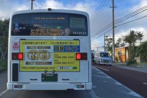 沖縄バス広告Jweb.jpg