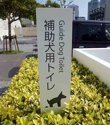 補助犬用トイレ.jpg