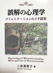 誤解の心理学表紙Jweb.jpg