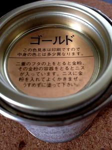 金ペンキJweb.jpg