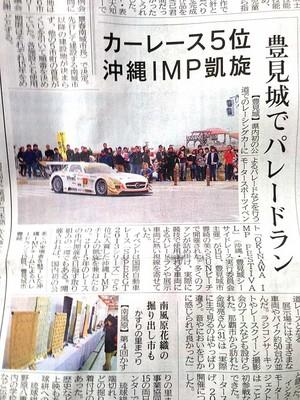 GTイベント新聞Jweb.jpg