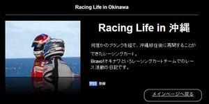 RacingLifein沖縄.jpg